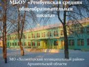 МБОУ «Рембуевская средняя общеобразовательная школа» МО «Холмогорский муниципальный