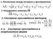 1. Расстояние между точками в пространстве 2 À