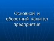Презентация ЗАОЧНОЕ-Основной и оборотный капитал предприятия