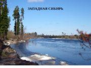 ЗАПАДНАЯ СИБИРЬ  Западно-Сибирская равнина — одна из