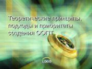 LOGOТеоретические принципы,  подходы и приоритеты создания ООПТ