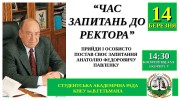 Презентация ZAPITANNYa DO REKTORA NOVA 1