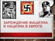 Презентация Зарождение фашизма