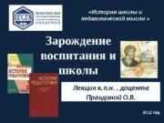 Зарождение воспитания и школы Лекция к. п. н.