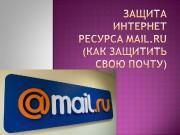 Презентация Защита интернет ресурса Mail