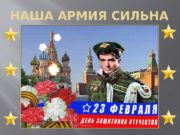 НАША АРМИЯ СИЛЬНА  Александр Невский