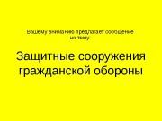 Презентация Zaschitnye sooruzhenia GO