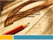 ЗАСЕДАНИЕ ОБЛАСТНОГО УЧЕБНО-МЕТОДИЧЕСКОГО ОБЪЕДИНЕНИЯ  Основные вопросы