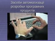 Презентация Засоби автомат ПП