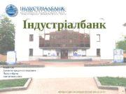 Індустріалбанк Акціонери Динаміка кредитного портфеля Послуги банка Контактний