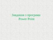 Презентация Завдання з програми Power Point