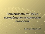 Презентация Зависимость от ПАВ и коморбидная психическая патологияК.А.А