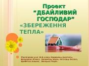 Презентация збереження тепла Zelen school 1