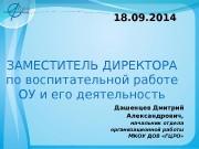 Презентация ЗДпоВР и его деят-ть