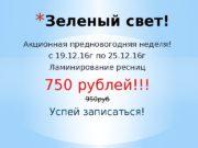 Акционная предновогодняя неделя! с 19. 12. 16 г