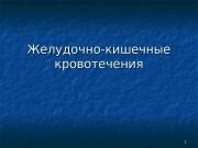 Презентация ZHeludochno-kishechnye krovotechenija Lekcija Vosstanovlennyi fail
