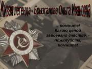 Презентация Zhivaya legenda — O I Bryzgalova