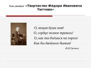 Презентация Zhizn i tvorchestvo Tyutcheva