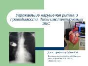Презентация Zhizneugr aritmii i EKS Gubkin 2015