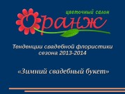 Презентация Зимняя свадебная флористика new