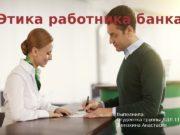 Этика работника банка Выполнила: Студентка группы ДДЛ-116 Зинюхина