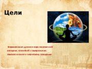 Цели  Формирование духового мира современной молодежи, способной