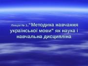 Презентация ЗМ 1 Лекц. No. 1