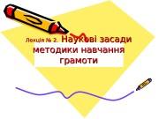 Презентация ЗМ 1 Лекц. No. 2