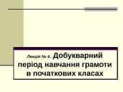 Презентация ЗМ 1 Лекц. No. 4