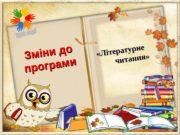 «Літературне   читання» Зміни до програми