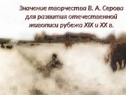 Презентация Значение творчества В.А.Серова