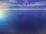 Презентация ZNAChENIYa I SMYSLY