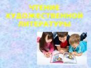 Презентация Знакомство детей с художественной литературой.Братасюк А.