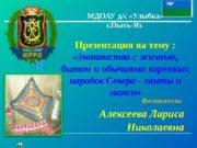 МДОАУ д/с «Улыбка» г. Пыть-Ях Презентация на тему