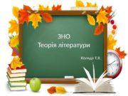 ЗНО Теорія літератури Коляда Т. В.  Епітет