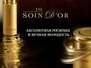 Презентация ЗОЛОТАЯ ЛИНИЯ 24k Soin dOr РУС