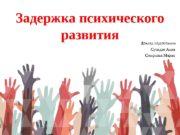Задержка психического развития Доклад подготовили Сутидзе Анна Смирнова