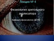 Лекция №  4  Физиология зрительного анализатора