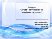 """Тема уроку """"ЗУНР: внутрішня та  зовнішня політика"""""""