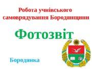Робота учнівського самоврядування Бородянщини Фотозвіт  Бородянка
