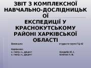 Презентация ZVIT Z KOMPLEKSNOYi NAVChAL NO-DOSLIDNITs KOYi