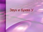 Презентация Zvuk i bukva U