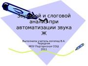 Презентация Звуковой и слоговой анализ при автом зв Ж