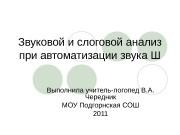 Презентация Звуковой и слоговой анализ при автом зв Ш