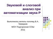 Презентация Звуковой и слоговой анализ при автоматизации.