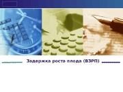 Презентация ZVUR i Otsenka sostoyania ploda