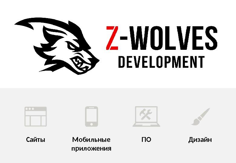 zwolves_ready1.jpg